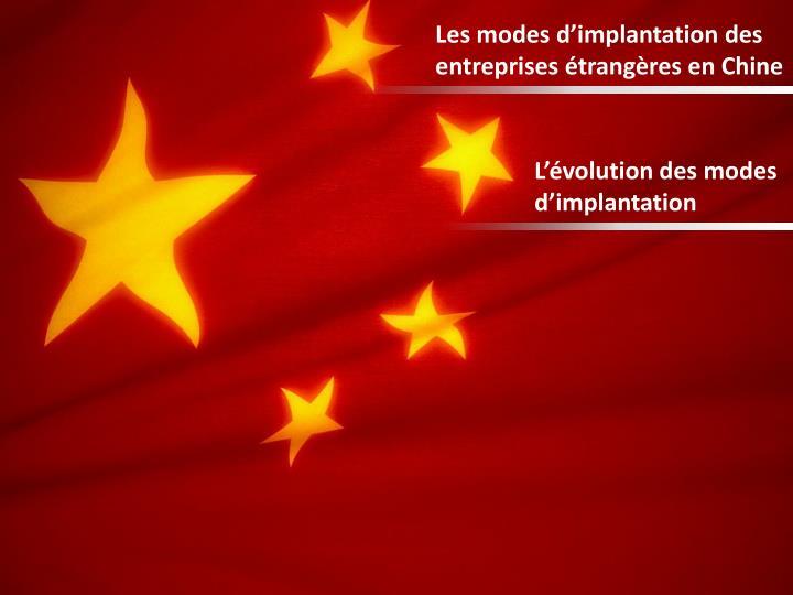 Les modes d'implantation des entreprises étrangères en Chine