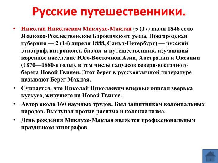 Русские путешественники.