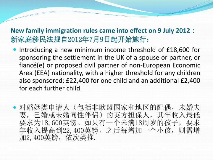 New family immigration rules came into effect on 9 july 2012 2012 7 9