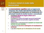 i 5 diversi metodi di studio delle neuroscienze