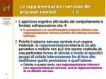 le rappresentazioni nervose dei processi mentali 1 3