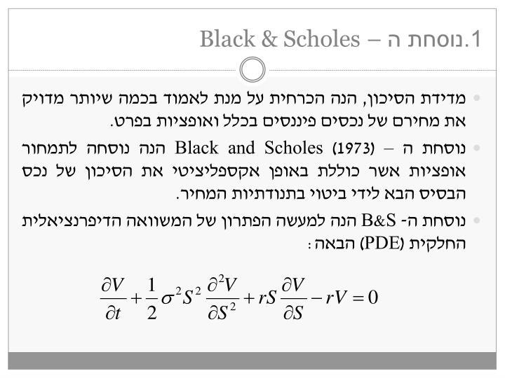 1 black scholes