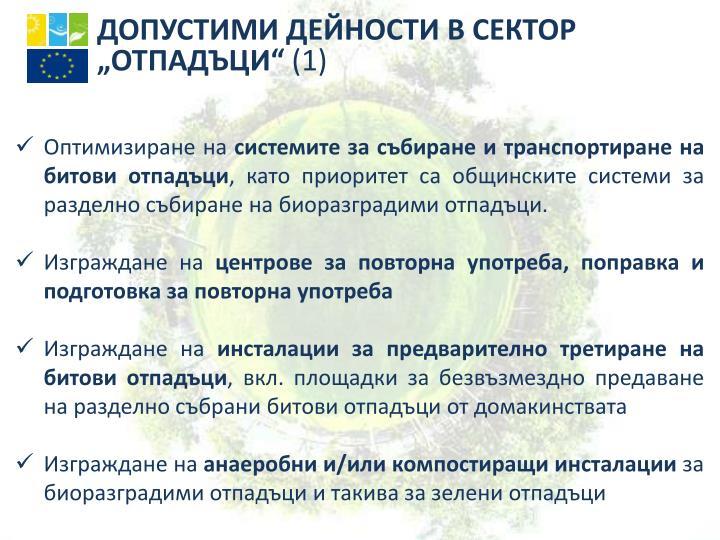 """ДОПУСТИМИ ДЕЙНОСТИ В СЕКТОР """"ОТПАДЪЦИ"""""""