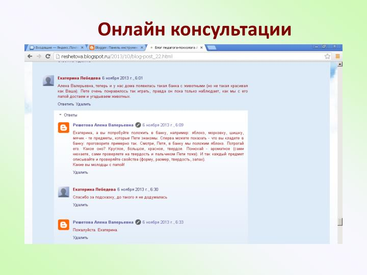 Онлайн консультации
