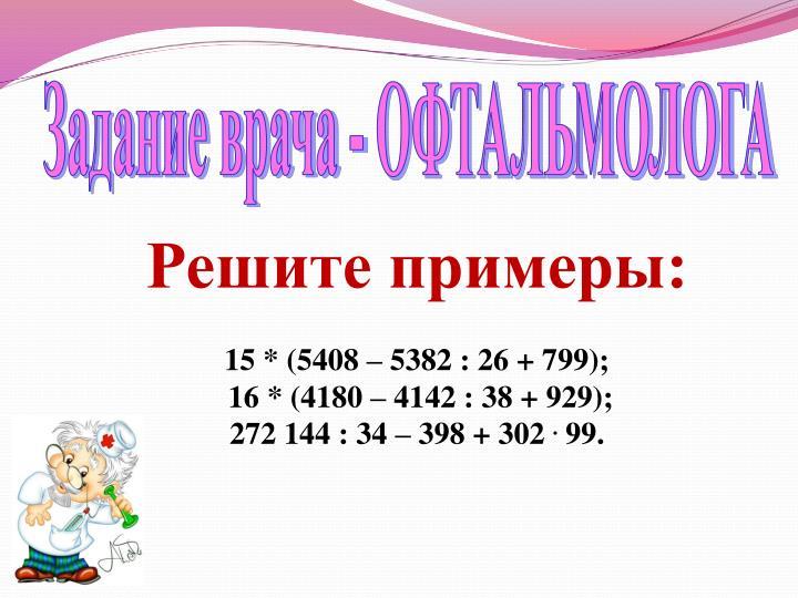 Задание врача - ОФТАЛЬМОЛОГА