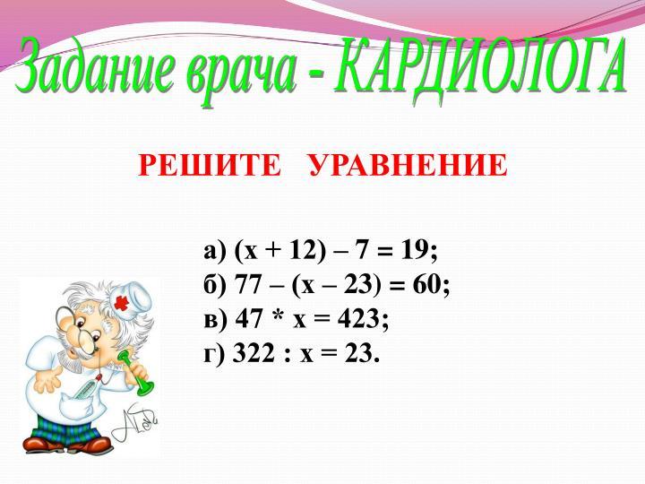 Задание врача - КАРДИОЛОГА