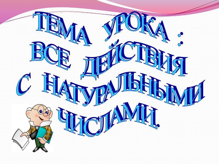 ТЕМА    УРОКА   :