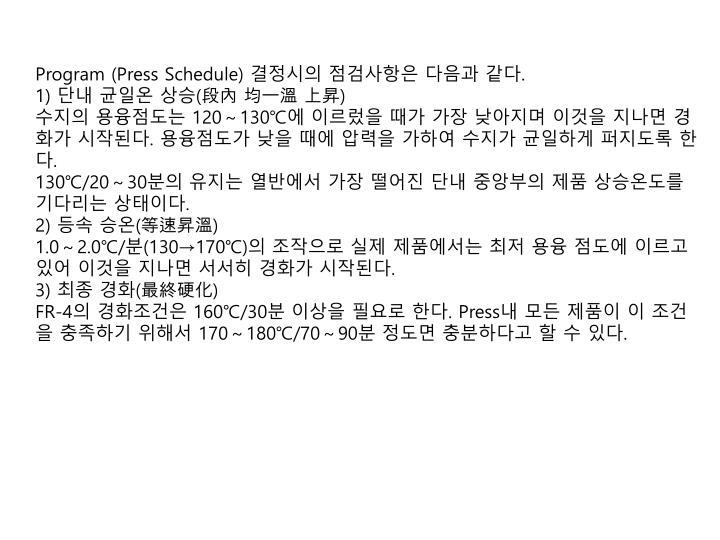 Program (Press Schedule)