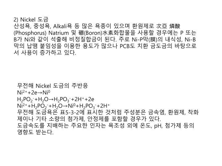 2) Nickel
