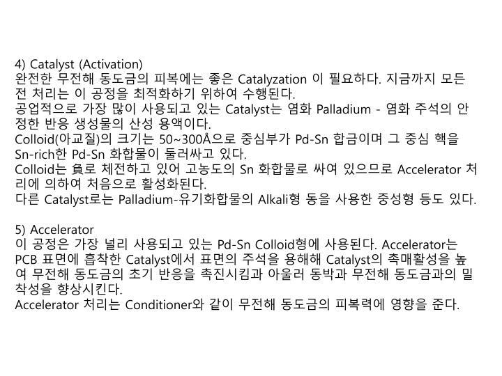 4) Catalyst (Activation)