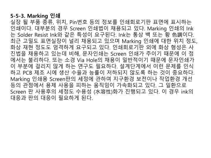 5-5-3. Marking