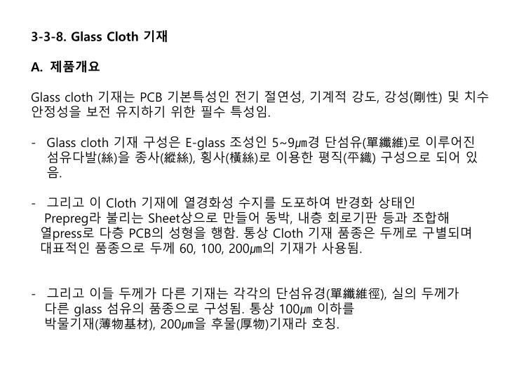 3-3-8. Glass Cloth