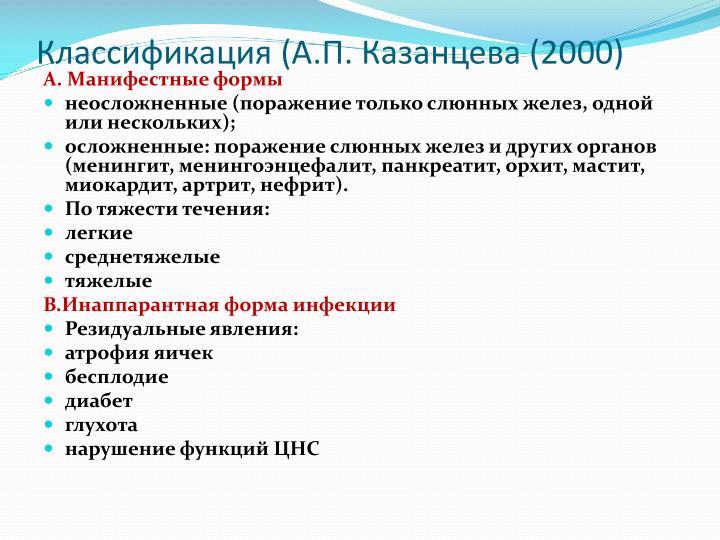 Классификация (А.П. Казанцева (2000)