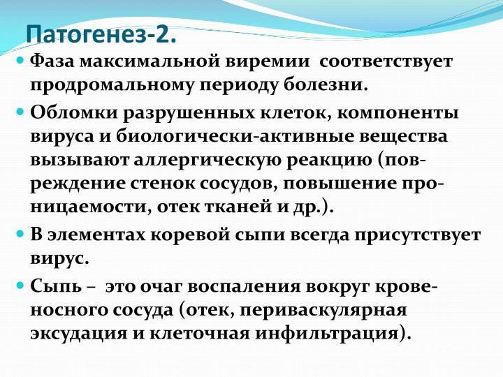 Патогенез-2.