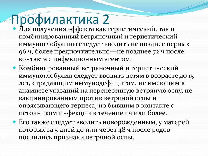 Профилактика 2