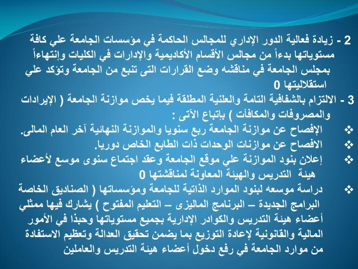 2 - زيادة فعالية الدور الإداري للمجالس الحاكمة في مؤسسات الجامعة علي كافة