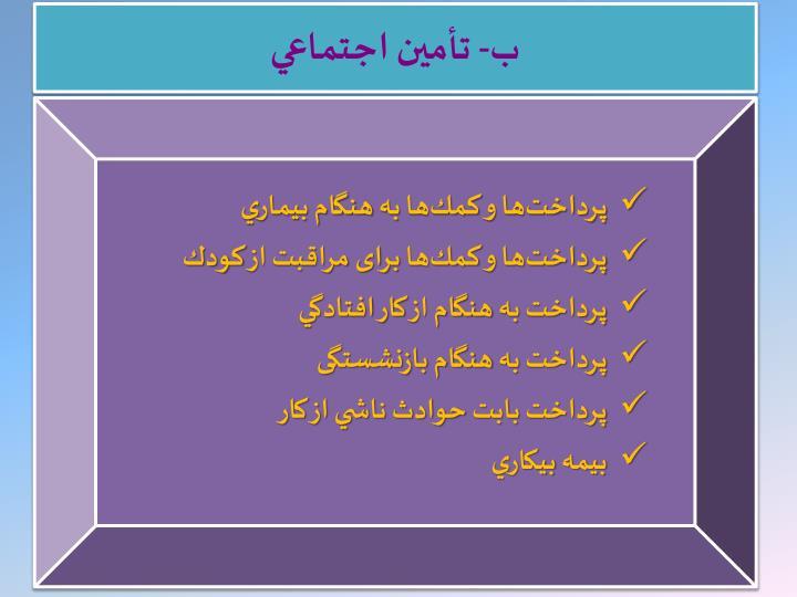 ب- تأمين اجتماعي