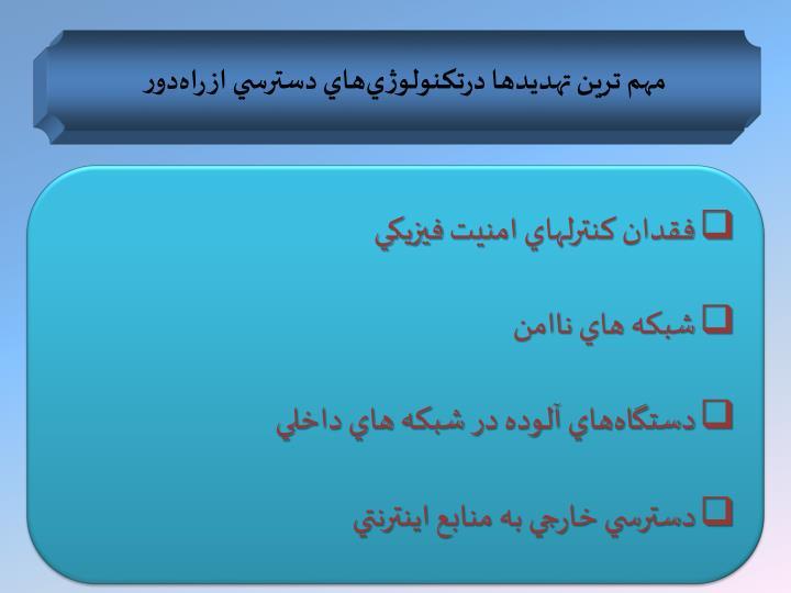 مهم ترین تهدیدها درتکنولوژيهاي دسترسي از راهدور