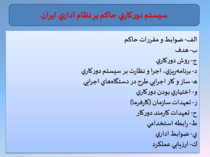 سيستم دوركاري حاكم بر نظام اداري ايران