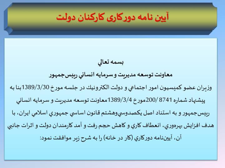 آيين نامه دورکاری کارکنان دولت