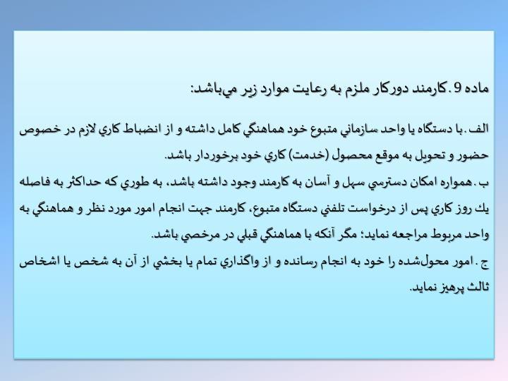 ماده 9 ـ كارمند دوركار ملزم به رعايت موارد زير ميباشد: