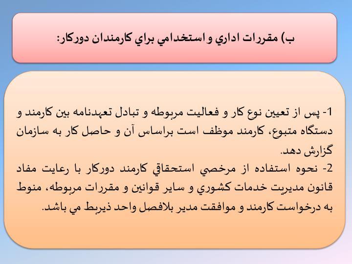 ب) مقررات اداري و استخدامي براي كارمندان دوركار:
