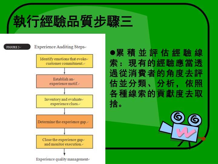 執行經驗品質步驟三