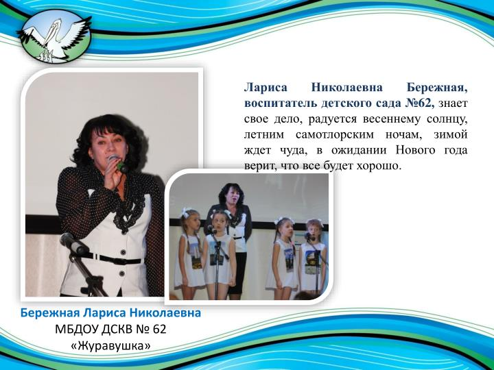 Лариса Николаевна Бережная, воспитатель детского сада №62,
