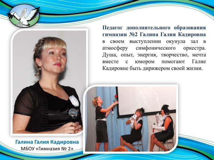 Педагог дополнительного образования гимназии №2 Галина
