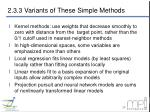 2 3 3 variants of these simple methods
