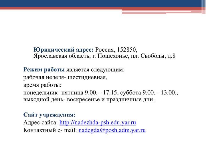 Юридический адрес: