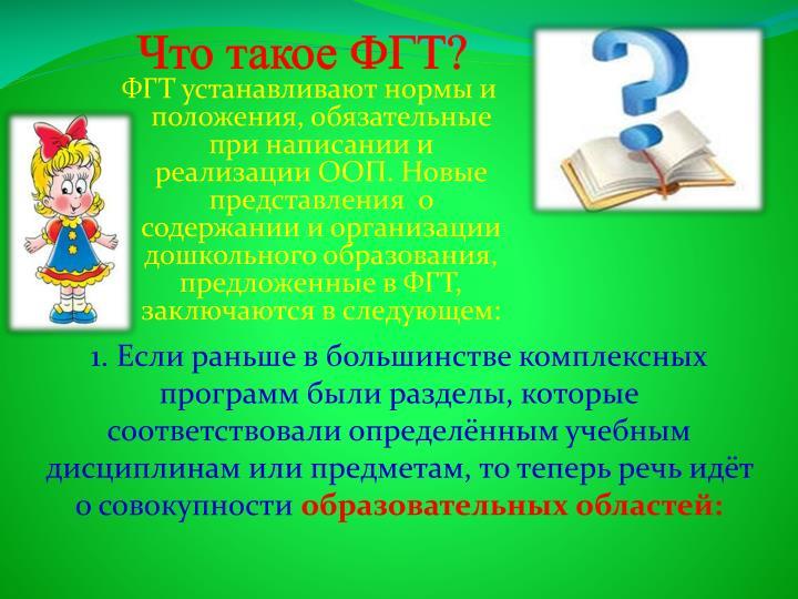 Что такое ФГТ?