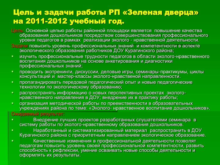 Цель и задачи работы РП «Зеленая дверца» на 2011-2012 учебный год.