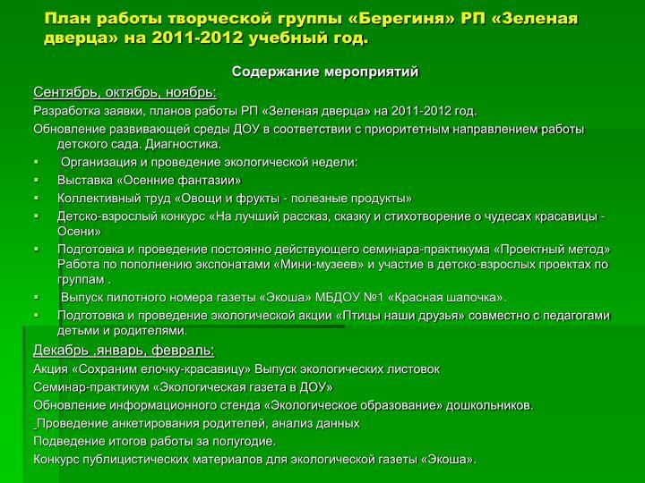 План работы творческой группы «Берегиня» РП «Зеленая дверца» на 2011-2012 учебный год.