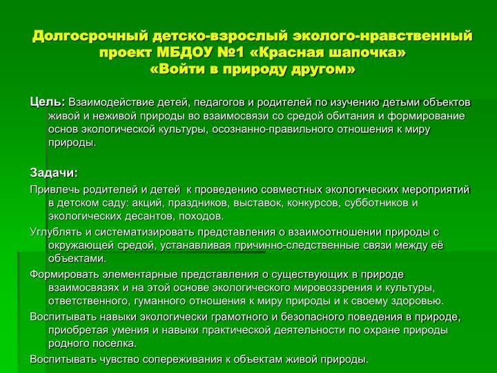 Долгосрочный детско-взрослый эколого-нравственный проект МБДОУ №1 «Красная шапочка»