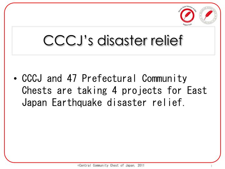 cccj s disaster relief n.