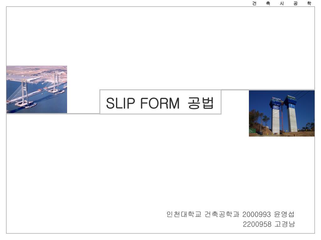 PPT - SLIP FORM 공법 PowerPoint Presentation - ID:3108871
