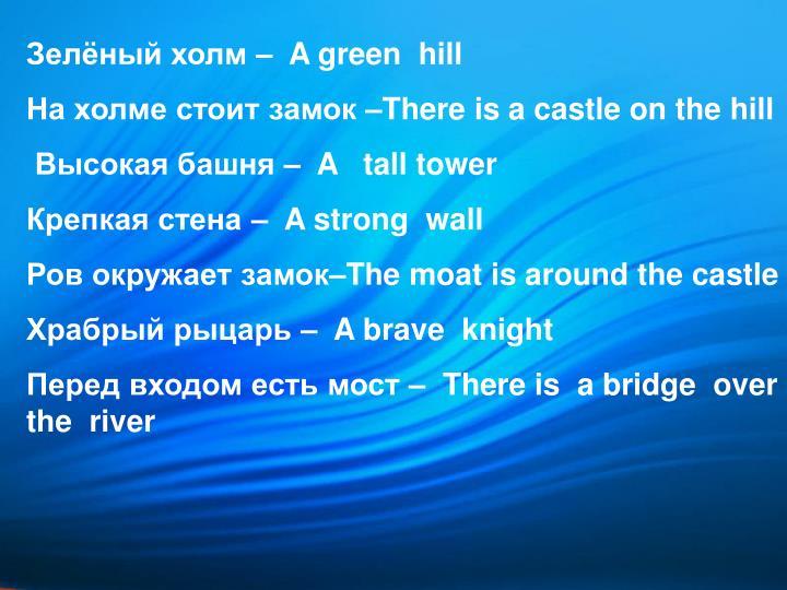 Зелёный холм –