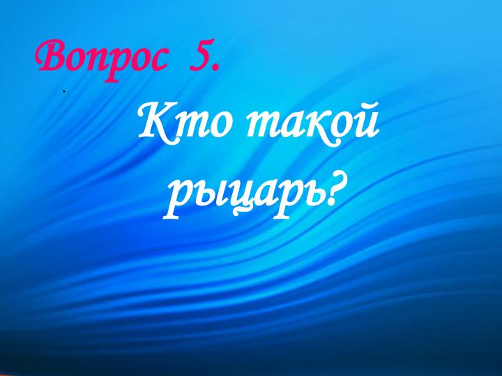 Вопрос  5.