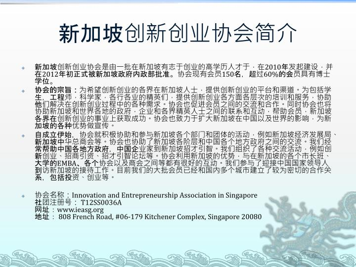 新加坡创新创业协会简介