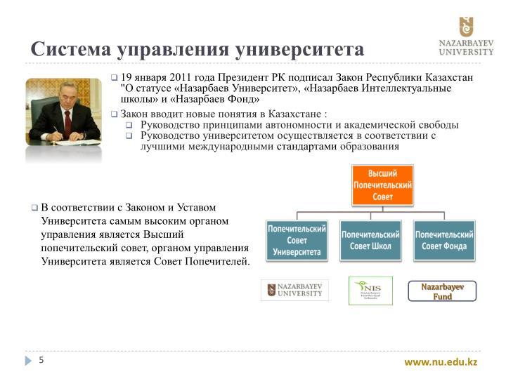 Система управления университета