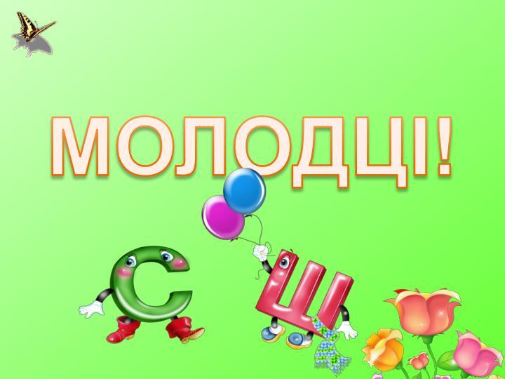 МОЛОДЦ
