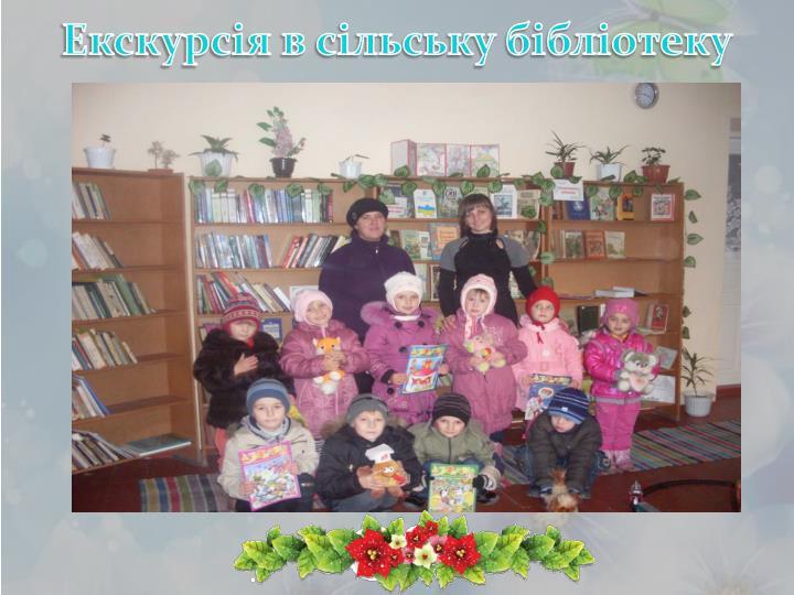 Екскурсія в сільську бібліотеку