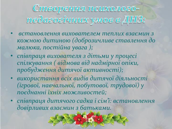 Створення психолого-педагогічних умов в ДНЗ: