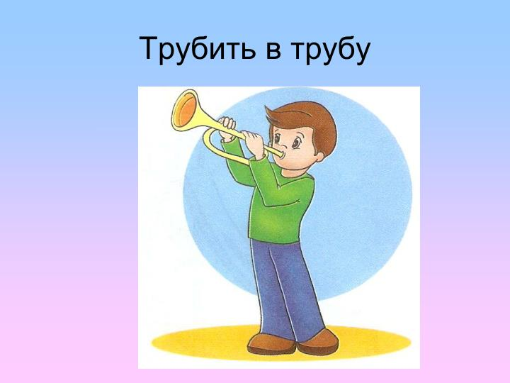 Трубить в трубу