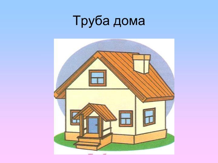 Труба дома