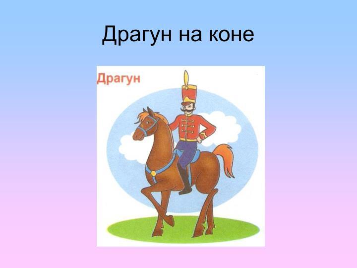 Драгун на коне