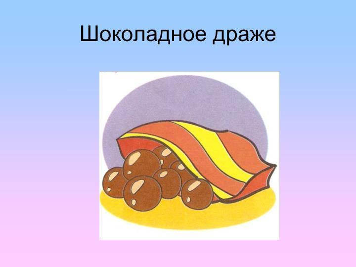 Шоколадное драже