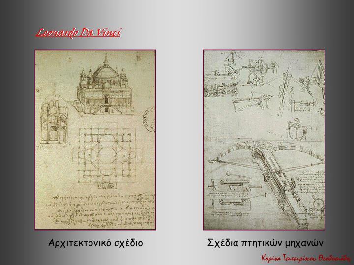 Αρχιτεκτονικό σχέδιο