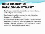 brief history of babylonian dynasty